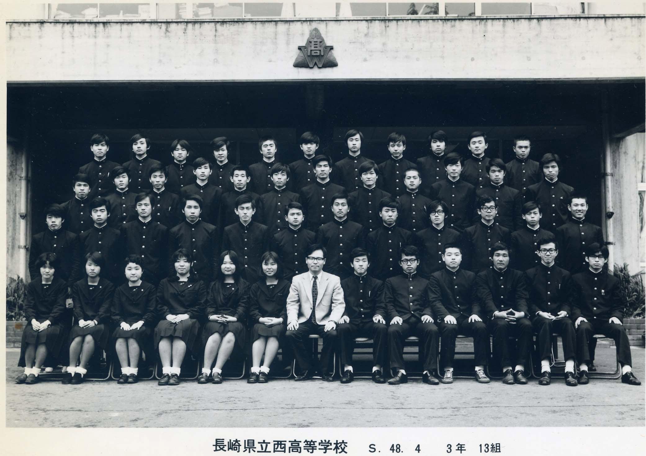 第26回生 長崎県立長崎西高等学...